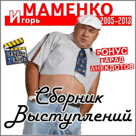 Маменко Скачать Торрент Бесплатно